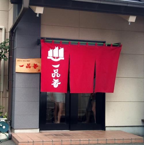 一品香外観_convert_20110911212040