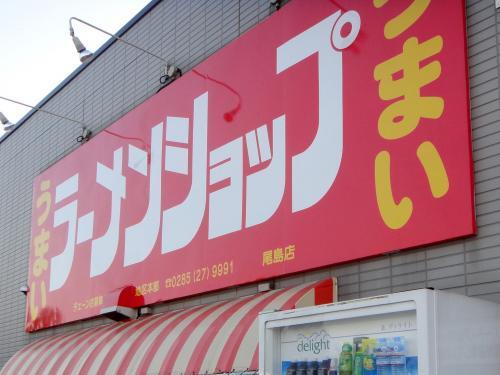 ラーショ外観_convert_20110920210501