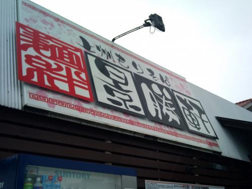 麺絆_convert_20111007220136