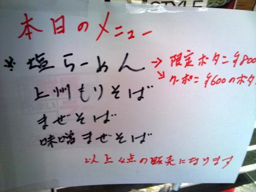 麺絆メニュー_convert_20111007220153