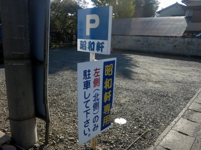 昭和軒駐車場