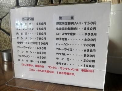 昭和軒メニュー2