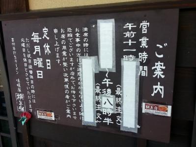桐生宿営業時間