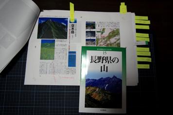 校正中の長野県の山