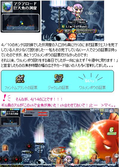 金魚4.14