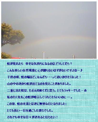 虹5.17
