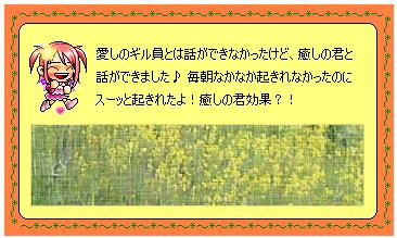 日記6.2②
