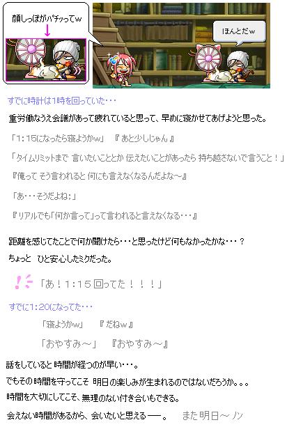 日記7.29③