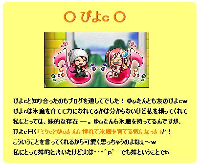 ぴよc8.2