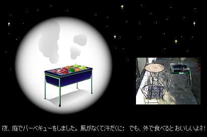 日記8.3②