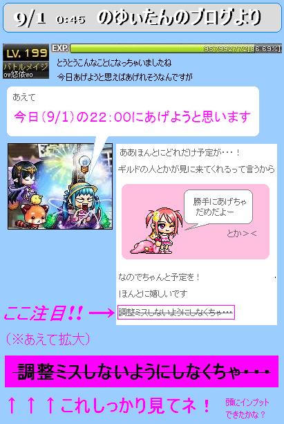 ゆぃたん200Lv