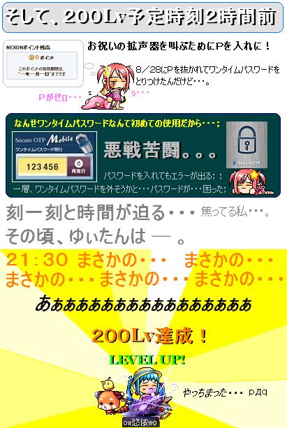 ゆぃたん200Lv①