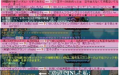 ゆぃたん200Lv③A