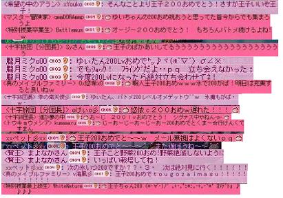 ゆぃたん200Lv④A