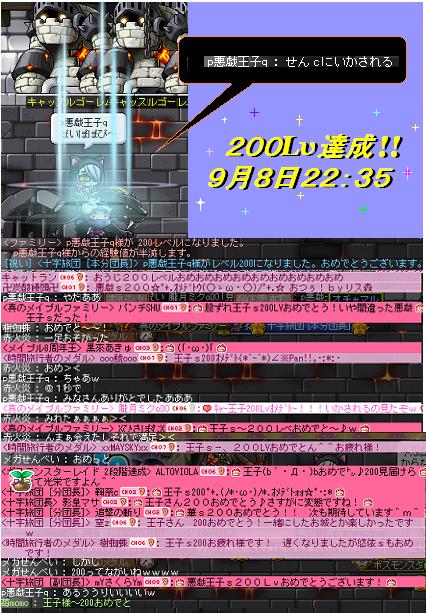 王子200①