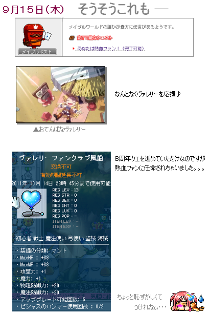 日記9.19②