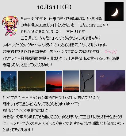 日記10.31