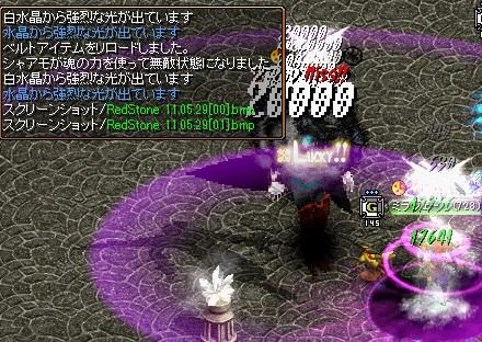 RedStone 11.05.29[02]
