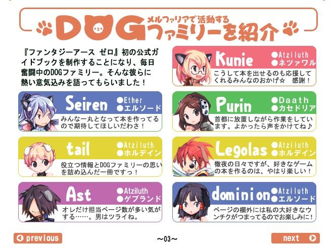 dengeki_vol5_03.jpg