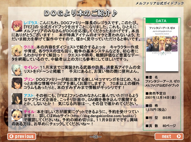 dengeki_vol5_06.jpg