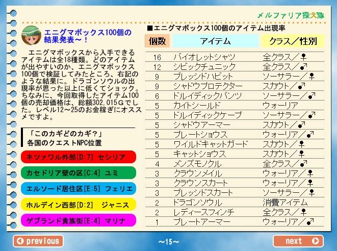 dengeki_vol5_15.jpg