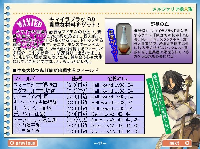 dengeki_vol5_17.jpg