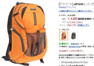 athlete レインカバー付きリュックサック オレンジ