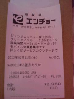 2012021912250000.jpg