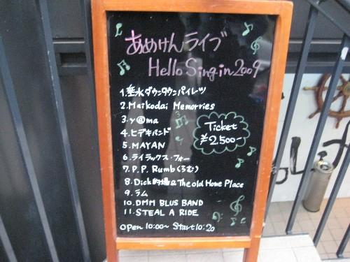 ライブ編集091125