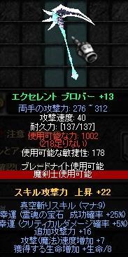 EXブロバー+13