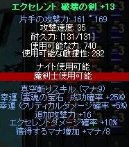 EX破壊剣+13EXDマナ