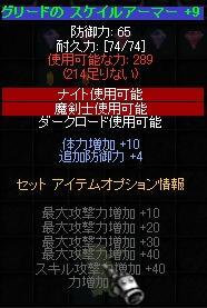 グリード鎧+9ステ10-2