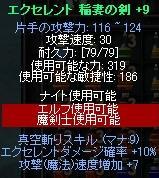 EX稲妻剣+9EXD速度