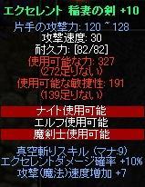 EX稲妻剣+10EXD速度-2