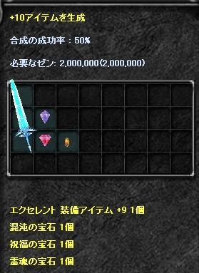 EX稲妻剣+10合成