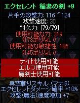 EX稲妻剣+9EXD速度-2