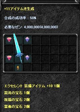 EX稲妻剣+11合成