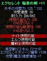 EX稲妻剣+11EXD速度