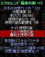 EX稲妻剣+11op16EXD速度