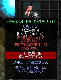 EXRD+12生反