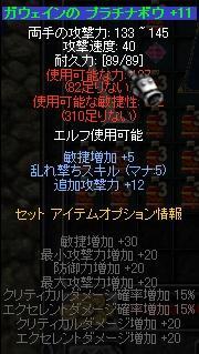 ガウェ弓+11op12ステ5