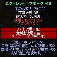 EXトマホ+10L速度