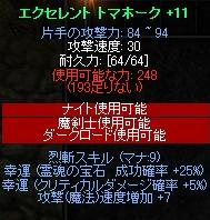 EXトマホ+11L速度