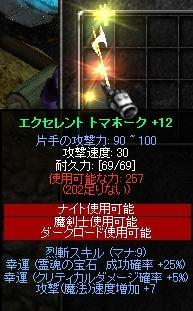 EXトマホ+12L速度