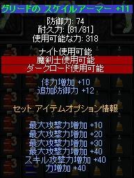 グリード鎧+11op12ステ10