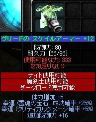 グリード鎧+12op16Lステ5