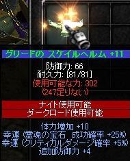 グリード頭+11op4Lステ10