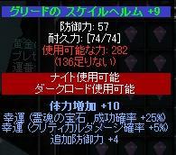 グリード頭+9op4Lステ10