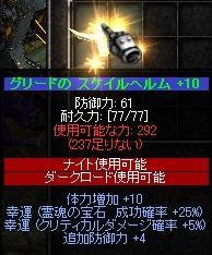 グリード頭+10op4Lステ10