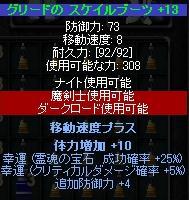 グリード足+13op4Lステ10